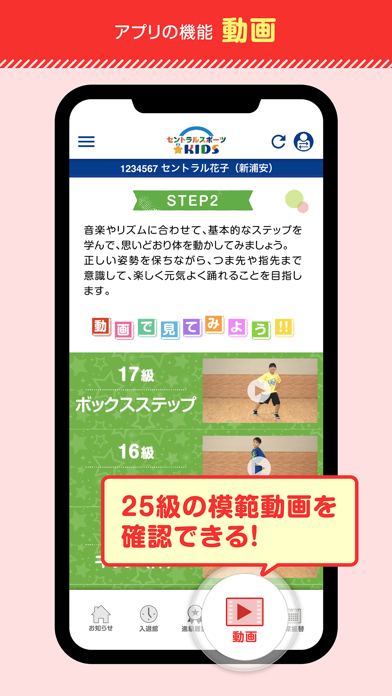 セントラルスポーツKIDS紹介画像7
