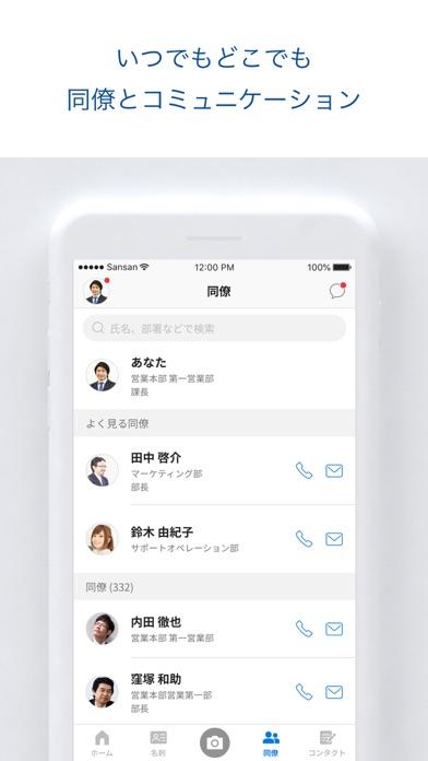 Sansan – 法人向け名刺管理サービスのスクリーンショット7