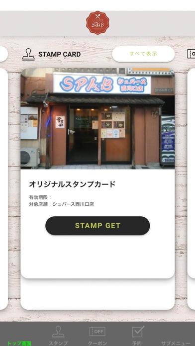 シュパース西川口店紹介画像2
