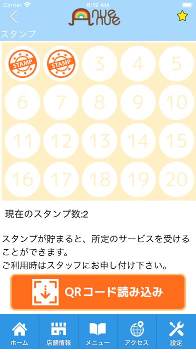 Anuenue 公式アプリ紹介画像3