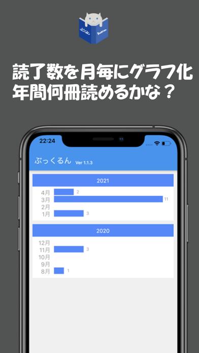 ぶっくるん ~読書・書籍管理~紹介画像5