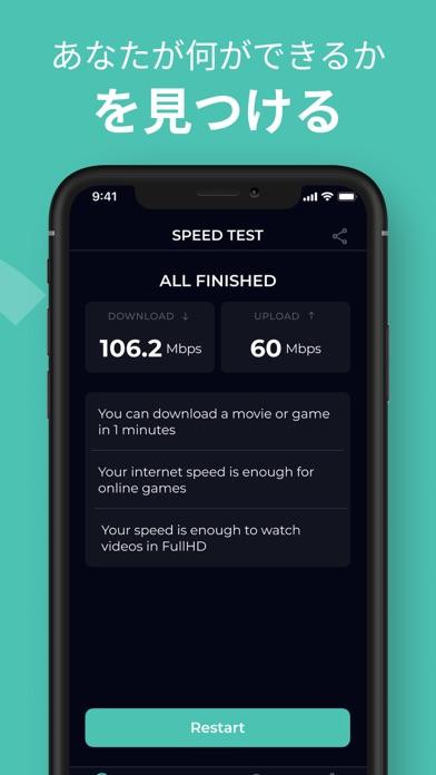 スピードテスト:Speed Test & Internet紹介画像2