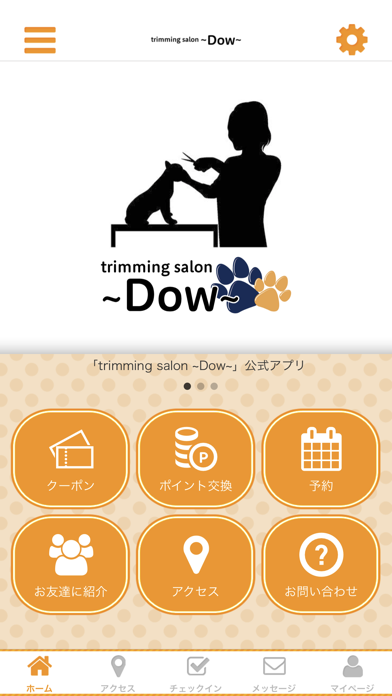 trimming salon ~Dow~ Official紹介画像1