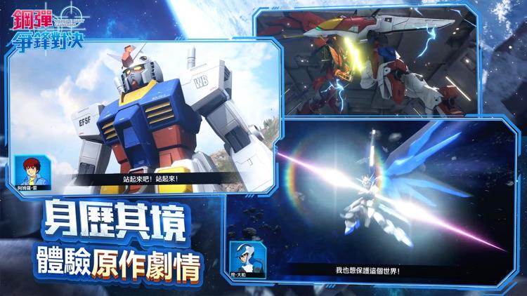 鋼彈 爭鋒對決 screenshot-4