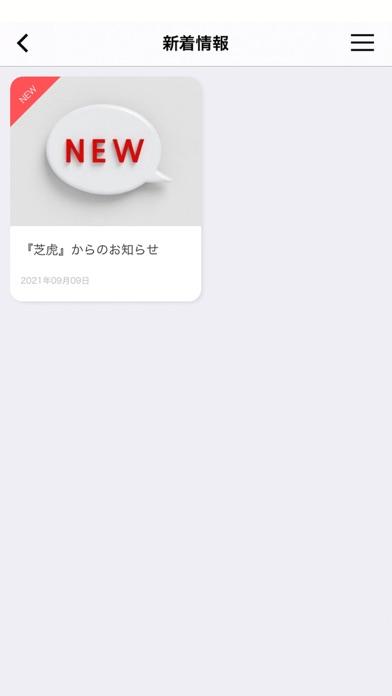 炭火串焼 旬鮮料理 芝虎 西新橋店(しばとら)紹介画像3