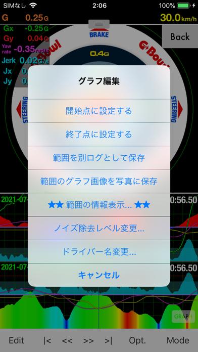 G-Bowl ScreenShot5