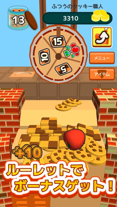 クッキーでコイン落とし紹介画像3
