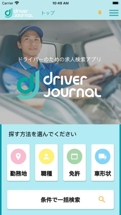 ドライバージャーナル - 求人アプリ紹介画像1