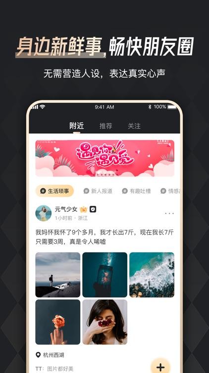 余你®-单身相亲征婚婚恋交友平台 screenshot-4
