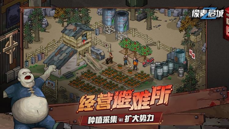 像素危城 screenshot-2