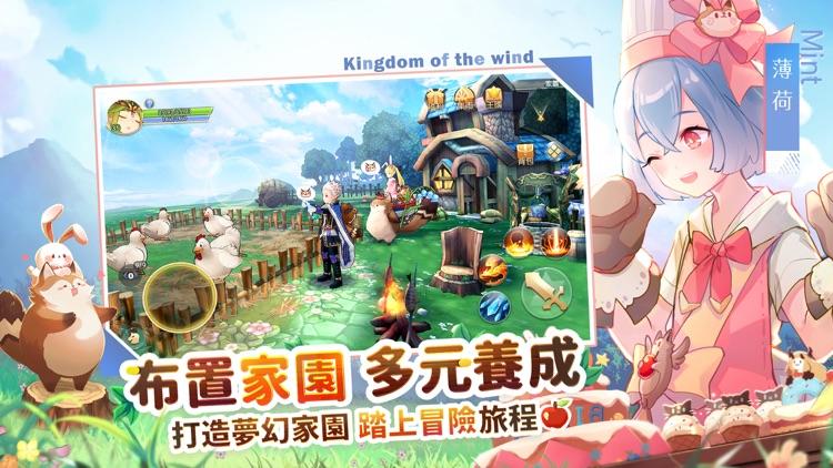 風之國度 screenshot-5