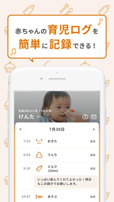 妊娠期からの子育てノウハウ満載!子育てアプリ こぺのおすすめ画像3