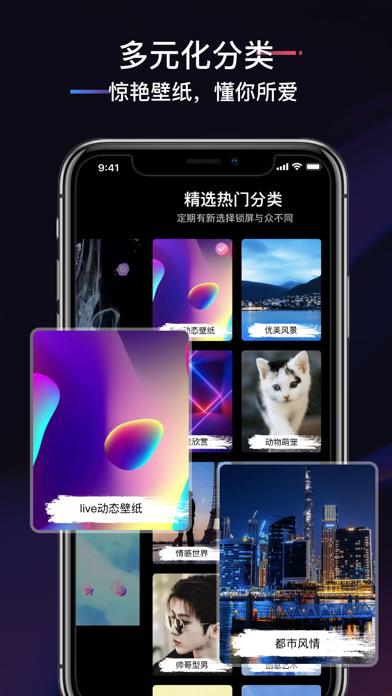 爱壁纸 Live 4K -超高清手机动态壁纸 screenshot 3