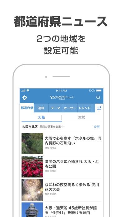 Yahoo!ニュース ScreenShot6