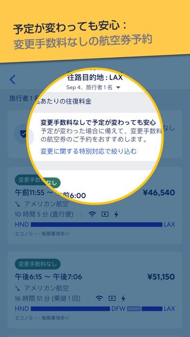 エクスペディア旅行予約 -  ホテル、航空券、現地ツアー ScreenShot7