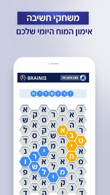 אפליקציית החדשות של ישראל N12 screenshot-5