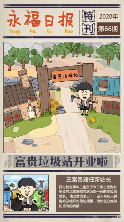 王富贵的垃圾站 screenshot-3
