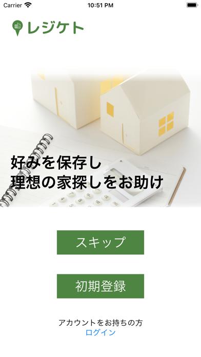 レジケト紹介画像1
