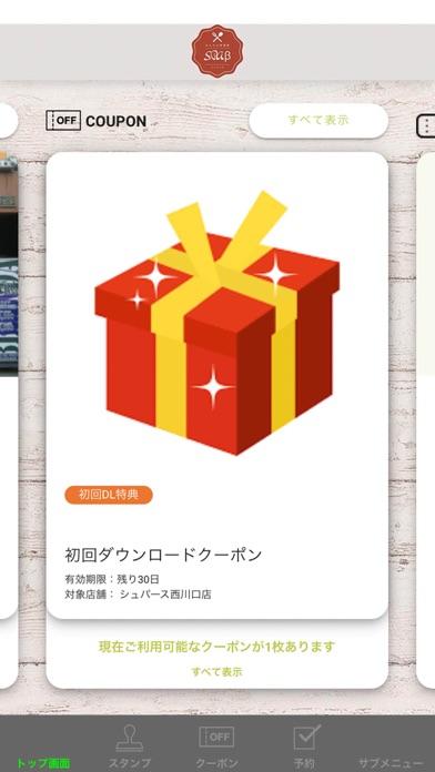 シュパース西川口店紹介画像3
