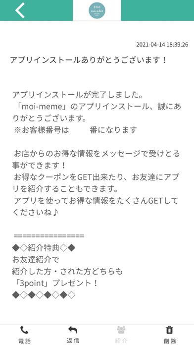 moi-memeの公式アプリ紹介画像2