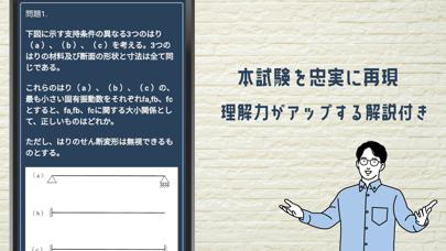 技術士第一次試験の問題集アプリ紹介画像2