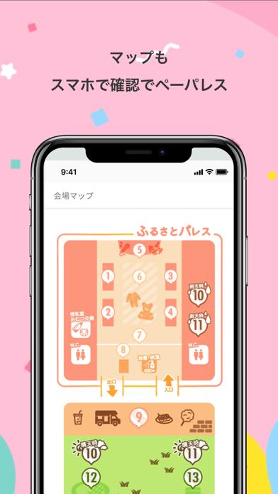 mamasky party紹介画像3