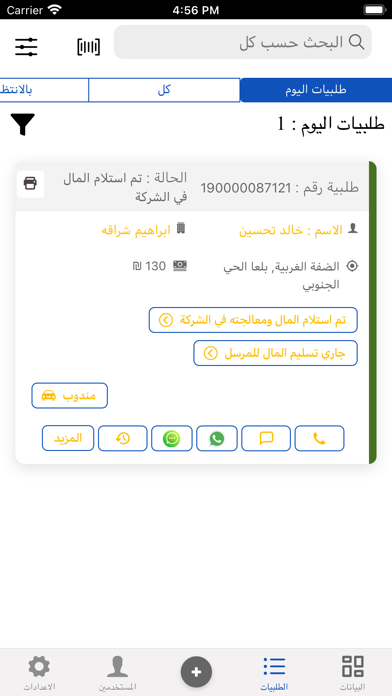 Atlas Delivery screenshot 4