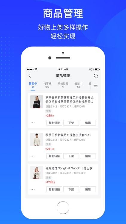 抖店-商家移动工作台 screenshot-3