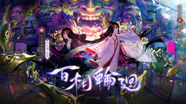 陰陽師本格幻想RPG screenshot-0