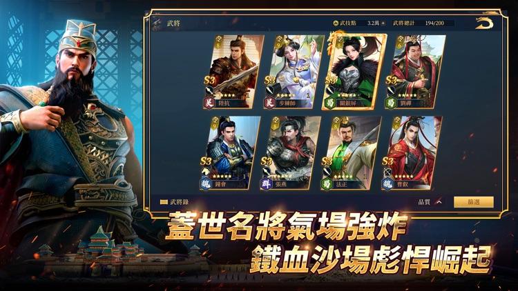 鴻圖之下 screenshot-4
