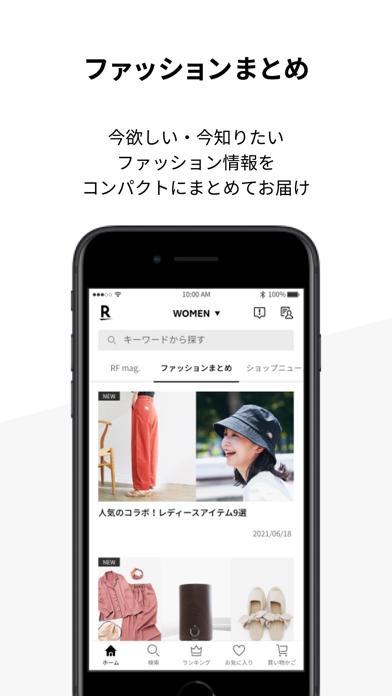 Rakuten Fashion (楽天ファッション)のおすすめ画像5