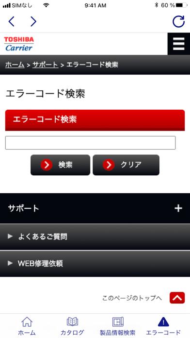 東芝キヤリア 空調サポート紹介画像5