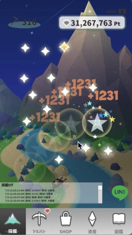 ユビホル screenshot-3