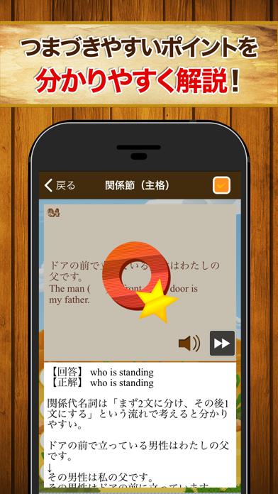 早打ち英文法 ScreenShot3