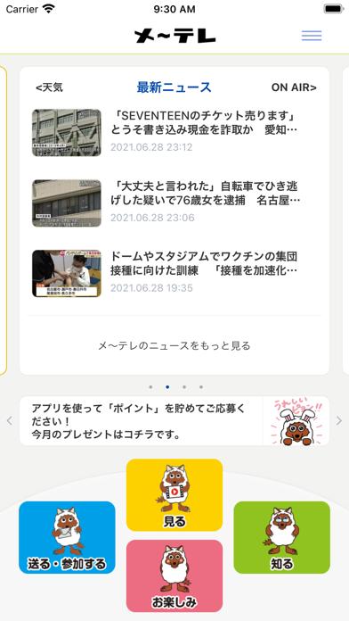 ウルフィアプリ紹介画像2