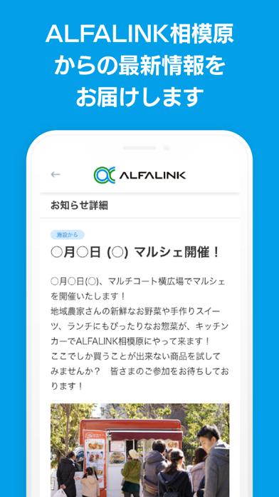 Alfalink相模原紹介画像4