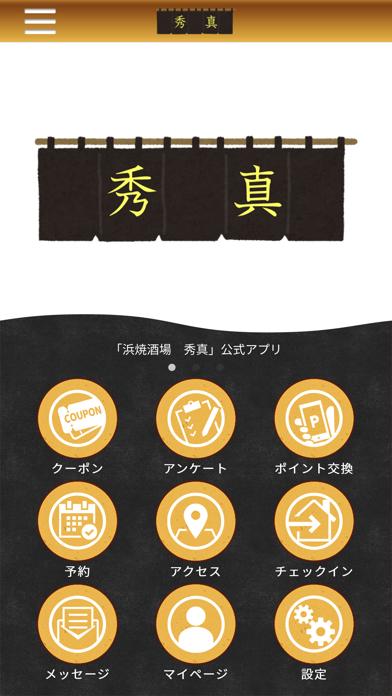 浜焼酒場秀真紹介画像1