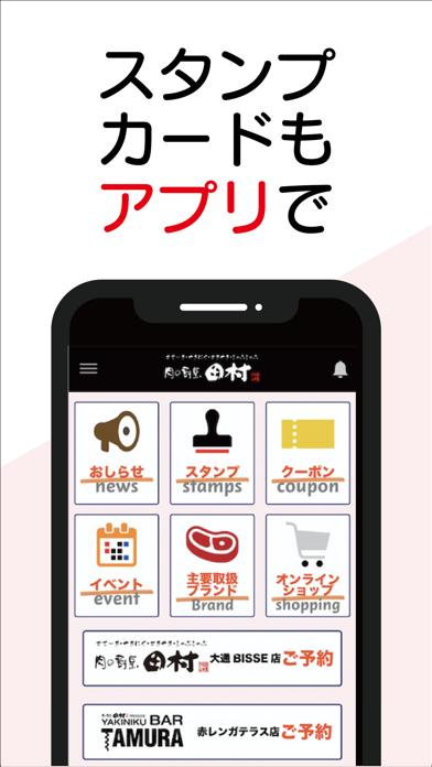 肉の割烹田村・YAKINIKU BAR TAMURAアプリ紹介画像3