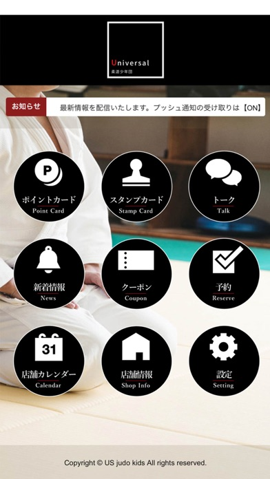 Universal judo kids紹介画像2
