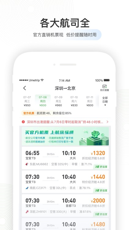 航旅纵横-官方航班查询机票值机接送机打车航延险保险酒店预订 screenshot-5