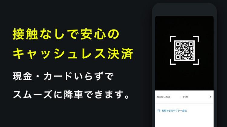S.RIDE タクシーアプリ (エスライド) screenshot-6