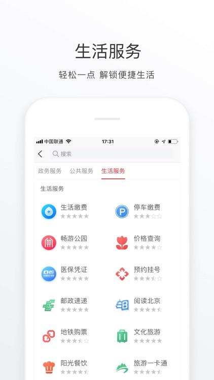 北京通 screenshot-4
