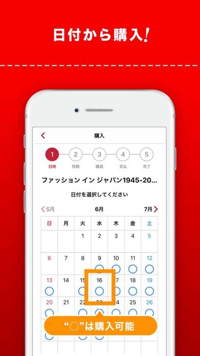 美術展ナビチケットアプリのおすすめ画像4