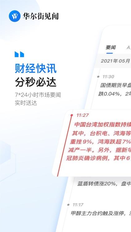 华尔街见闻-财经金融基金证券期货债券汇率头条新闻资讯 screenshot-0