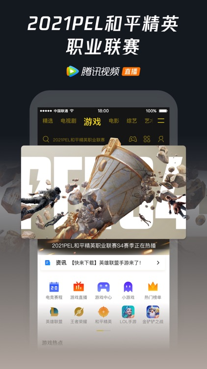 腾讯视频-嘉南传热播 screenshot-5