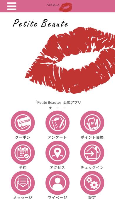 Petite Beaute公式アプリ紹介画像1