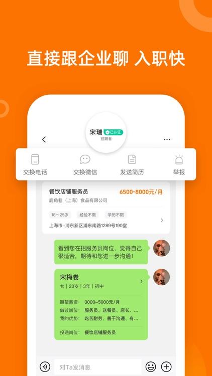 熟人直聘-招聘找工作就业平台 screenshot-4