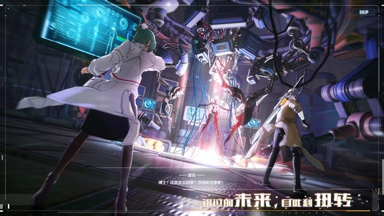 幻塔 screenshot-2