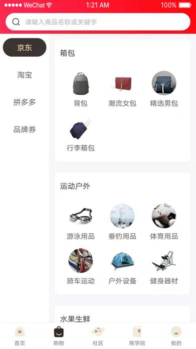 悦联生活屏幕截图4