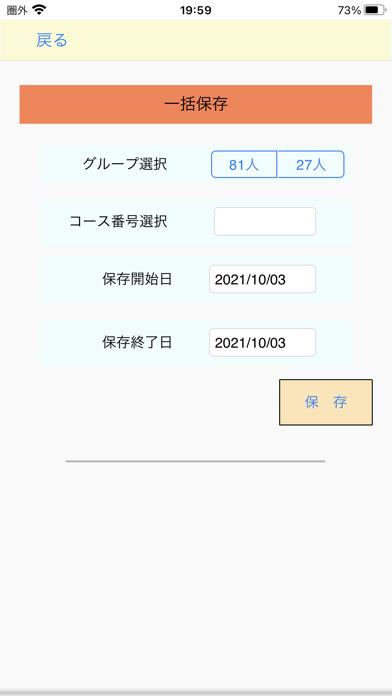 Group03カレンダー紹介画像5